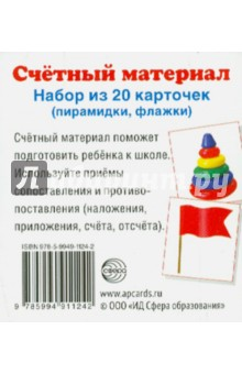 "Счетный материал ""Пирамидки, флажки"" (20 карточек)"