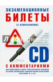 Экзаменационные билеты категории C и D с комментариями с изменениями от 31.10.2014 правила дорожного движения и безопасности для младших школьников