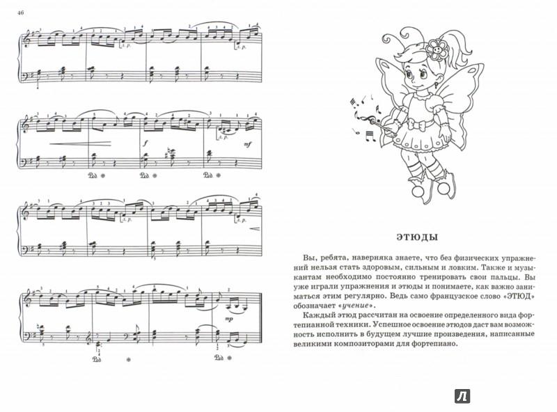 Иллюстрация 1 из 5 для Раз, два, три, четыре, пять! Начинаю я играть! Часть 2. сборник пьес, этюдов и ансамблей | Лабиринт - книги. Источник: Лабиринт