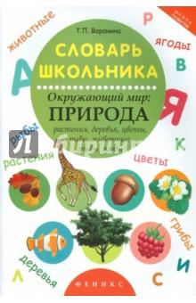 Словарь школьника. Окружающий мир. Природа