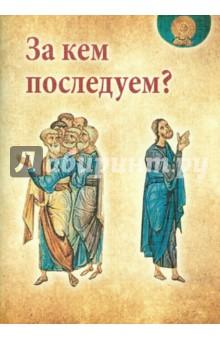 За кем последуем? Критический анализ мнения профессора МДА Алексея Ильича Осипова о пути спасения