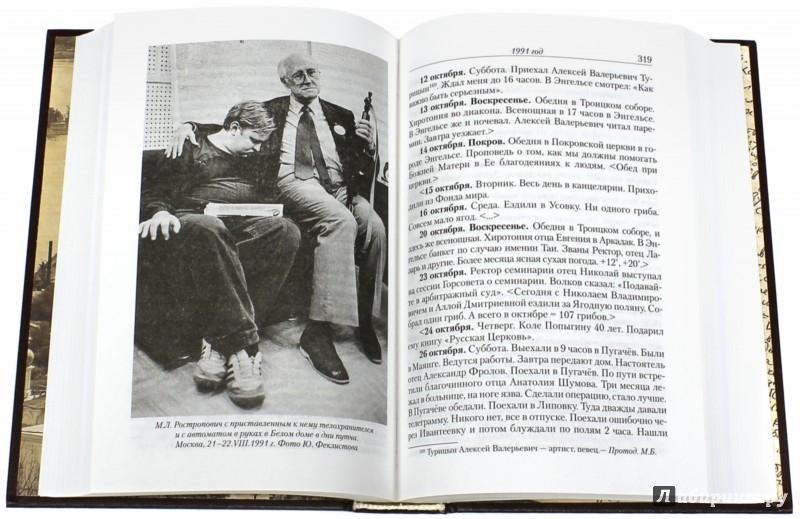 Иллюстрация 1 из 2 для Дневники. Саратовская епархия. В 2-х частях - Пимен Архиепископ | Лабиринт - книги. Источник: Лабиринт