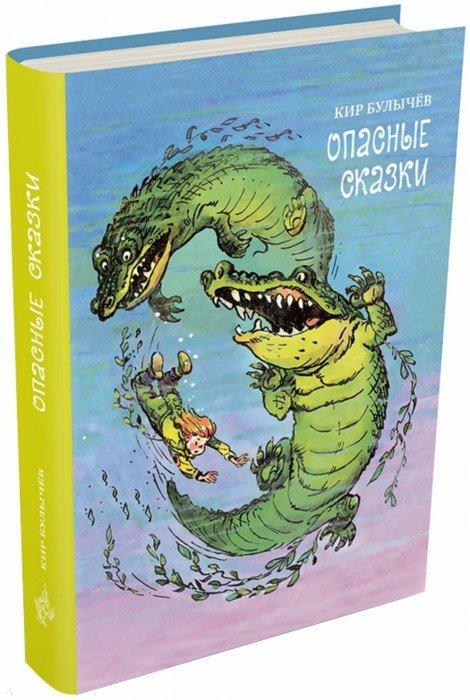 Иллюстрация 1 из 30 для Опасные сказки - Кир Булычев | Лабиринт - книги. Источник: Лабиринт