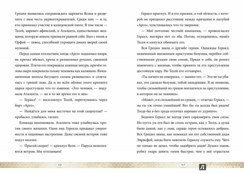 Иллюстрация 1 из 36 для Охотница Аталанта - Джанни Родари | Лабиринт - книги. Источник: Лабиринт