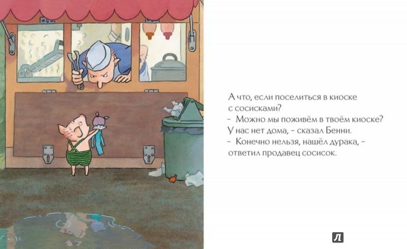 Иллюстрация 1 из 9 для Эх ты, Бенни! - Барбру Линдгрен | Лабиринт - книги. Источник: Лабиринт