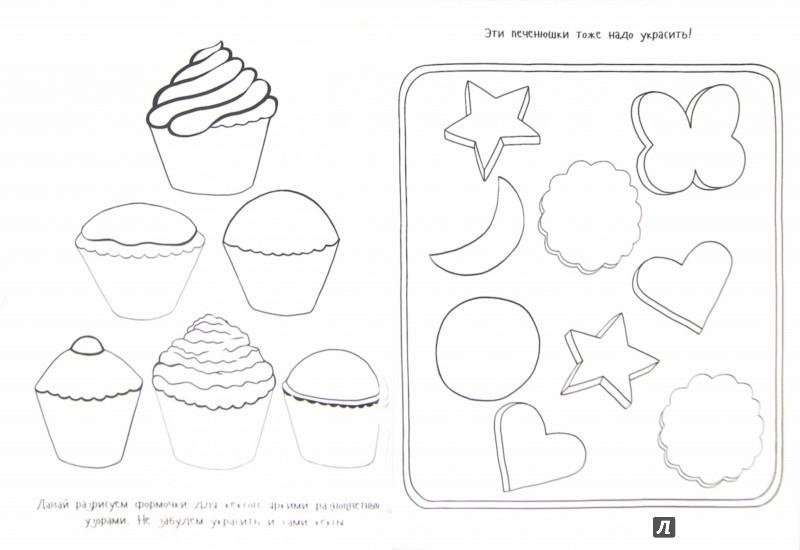 Иллюстрация 1 из 38 для Рисуем, раскрашиваем, играем. Детский праздник - Ханна Элиот | Лабиринт - книги. Источник: Лабиринт