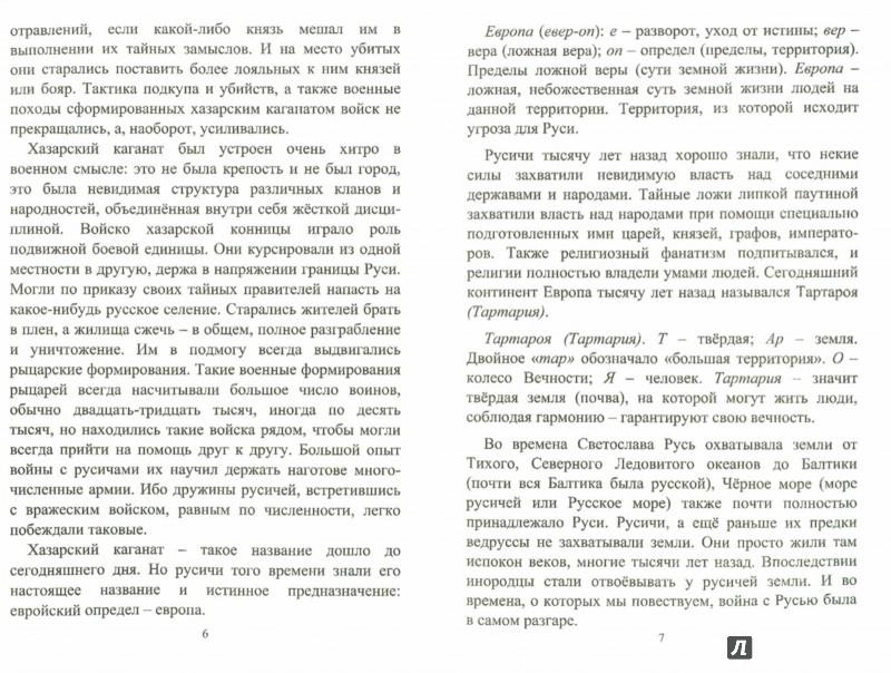 Иллюстрация 1 из 3 для Волхвы Руси - Александр Саврасов | Лабиринт - книги. Источник: Лабиринт