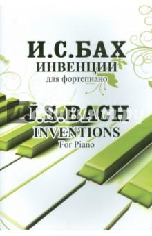 Инвенции для фортепиано