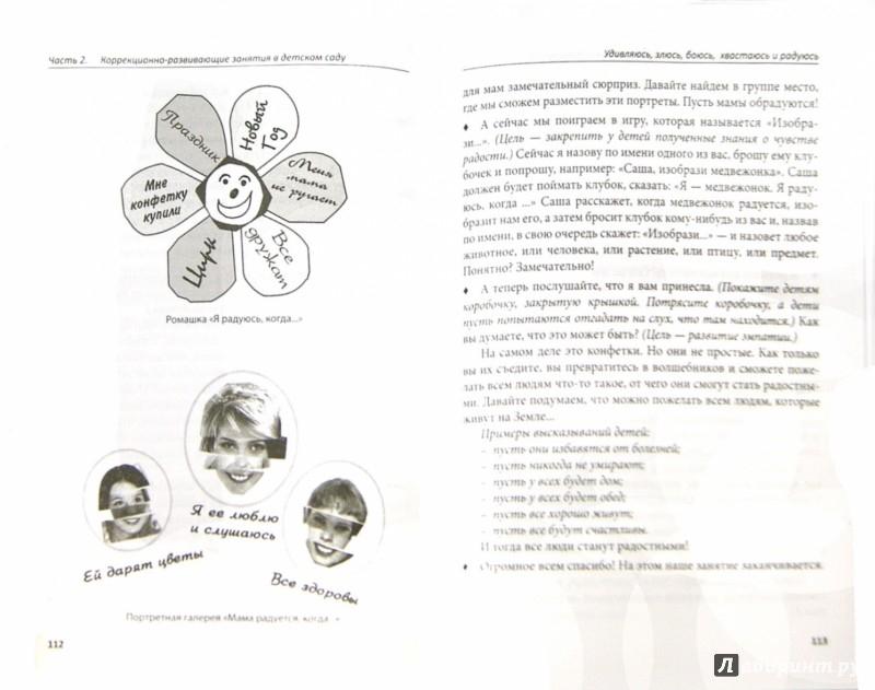 Иллюстрация 1 из 16 для Удивляюсь, злюсь, боюсь… Программы групповой психологической работы с дошкольниками - Крюкова, Донскова | Лабиринт - книги. Источник: Лабиринт