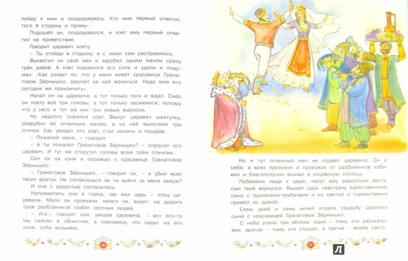 Иллюстрация 1 из 6 для Народные сказки | Лабиринт - книги. Источник: Лабиринт