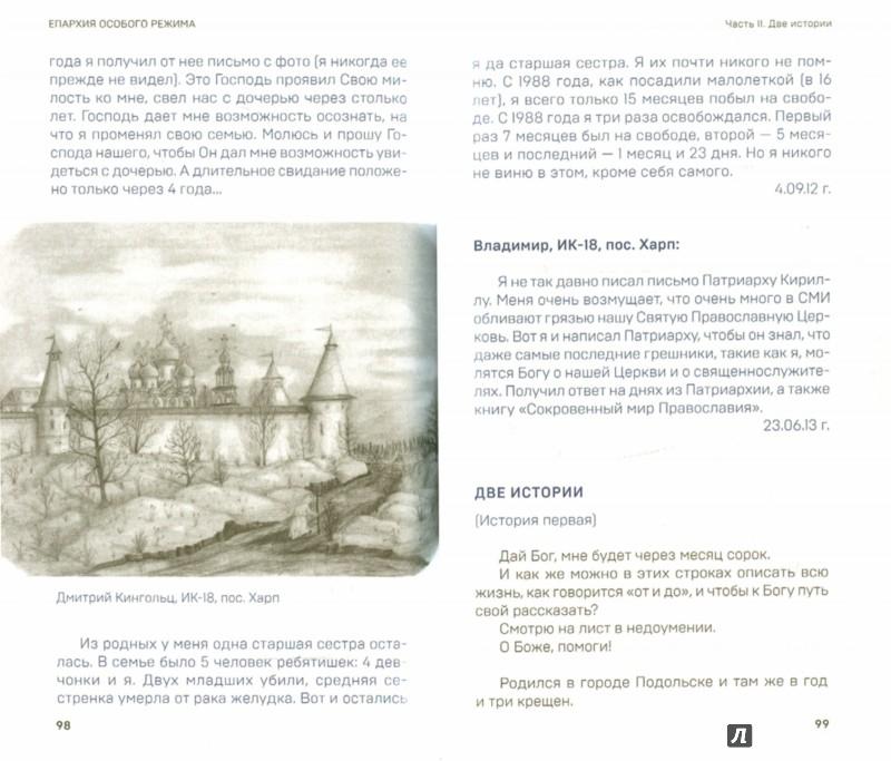 Иллюстрация 1 из 15 для Епархия особого режима - Кирилл Диакон   Лабиринт - книги. Источник: Лабиринт
