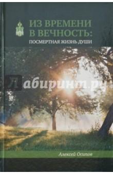 Из времени в вечность. Посмертная жизнь души (+2CD)