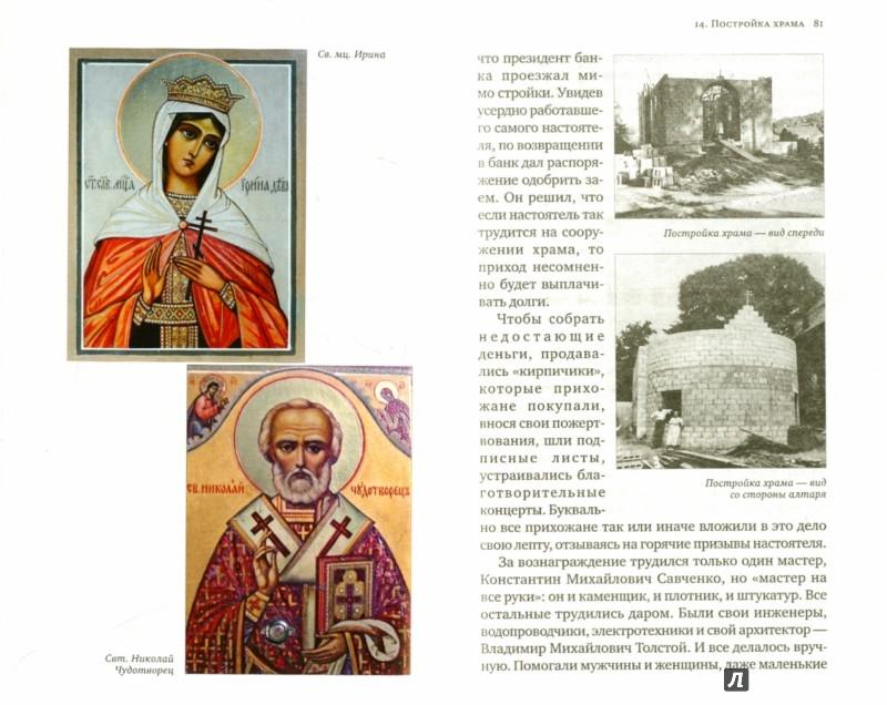 Иллюстрация 1 из 3 для Протоиерей Серафим Слободской. Жизнеописание - Слободской, Толстая | Лабиринт - книги. Источник: Лабиринт