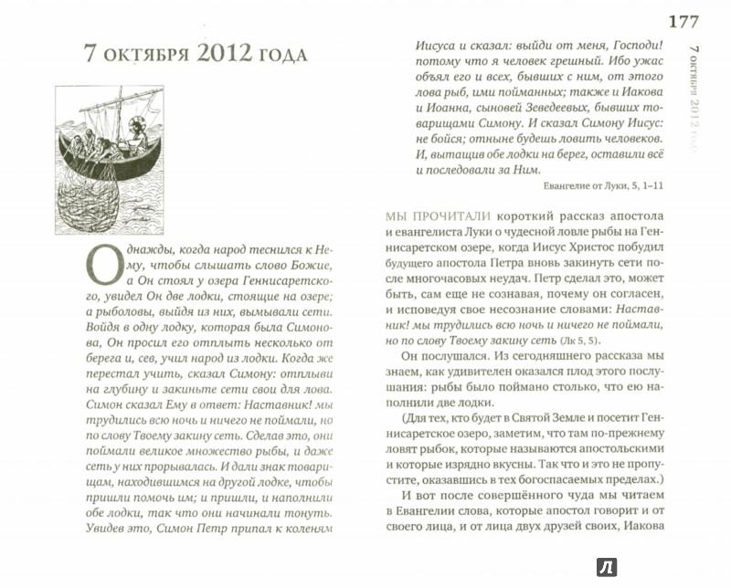 Иллюстрация 1 из 3 для Читая Книгу. Проповеди - Максим Протоиерей | Лабиринт - книги. Источник: Лабиринт