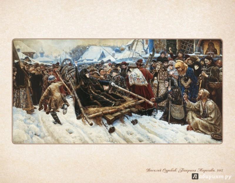Иллюстрация 1 из 4 для Василий Суриков | Лабиринт - книги. Источник: Лабиринт