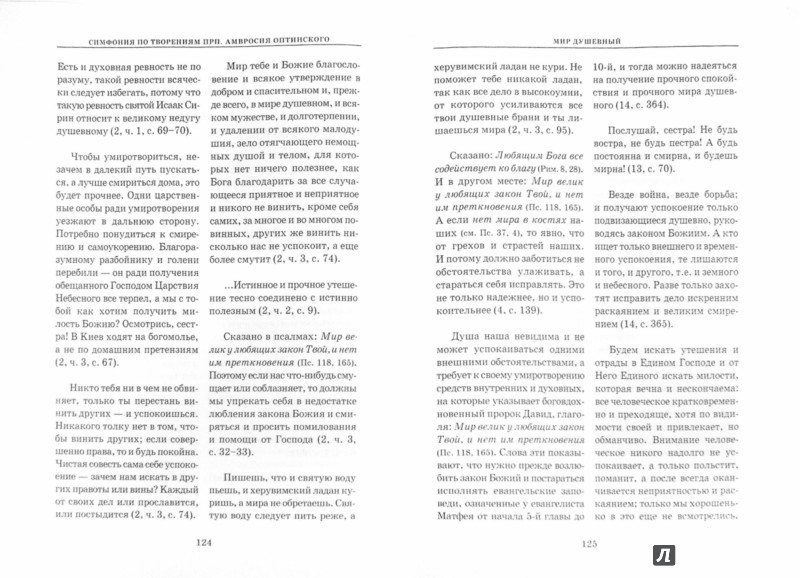 Иллюстрация 1 из 3 для Симфония по творениям преподобного Амвросия, старца Оптинского | Лабиринт - книги. Источник: Лабиринт