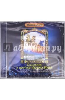 CD. Сказание о святом пророке Илии леонид литвак