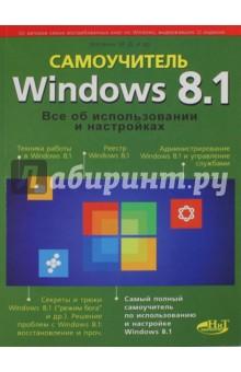 Windows 8.1. Все об использовании и настройке. Самоучитель