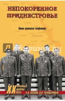 Непокоренное Приднестровье. Уроки военного конфликта валентин рунов удар по украине вермахт против красной армии