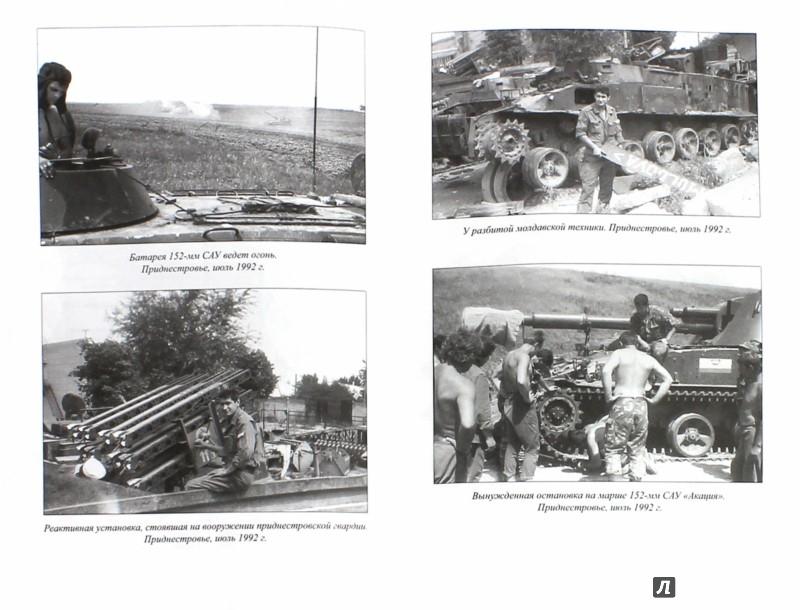 Иллюстрация 1 из 8 для Непокоренное Приднестровье. Уроки военного конфликта - Козлов, Чернобривый | Лабиринт - книги. Источник: Лабиринт