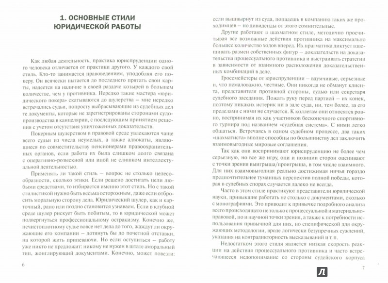 Иллюстрация 1 из 6 для Юридическое айкидо - Александр Чашин | Лабиринт - книги. Источник: Лабиринт