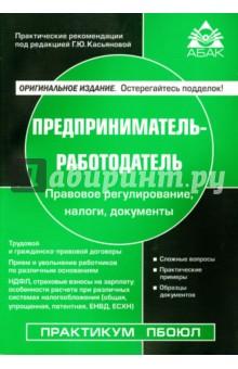 Предприниматель-работодатель особенности трудового договора с отдельными категориями работников научно практическое пособие