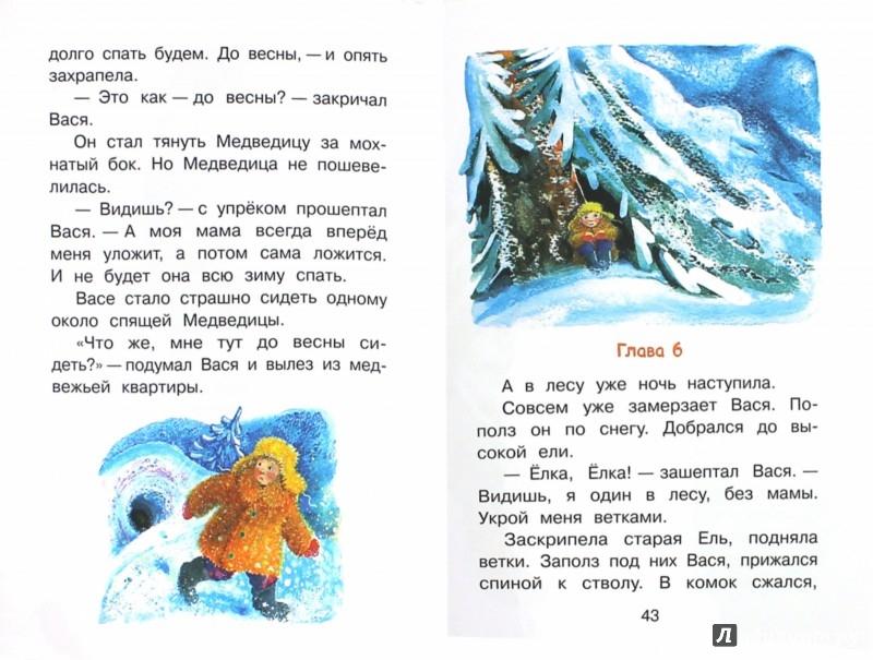 Иллюстрация 1 из 8 для Не буду просить прощения - Софья Прокофьева | Лабиринт - книги. Источник: Лабиринт