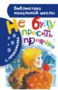 Прокофьева Софья Леонидовна Не буду просить прощения