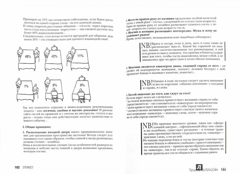 Иллюстрация 1 из 21 для Всё про этикет. Полный свод правил светского этикета - Татьяна Белоусова | Лабиринт - книги. Источник: Лабиринт