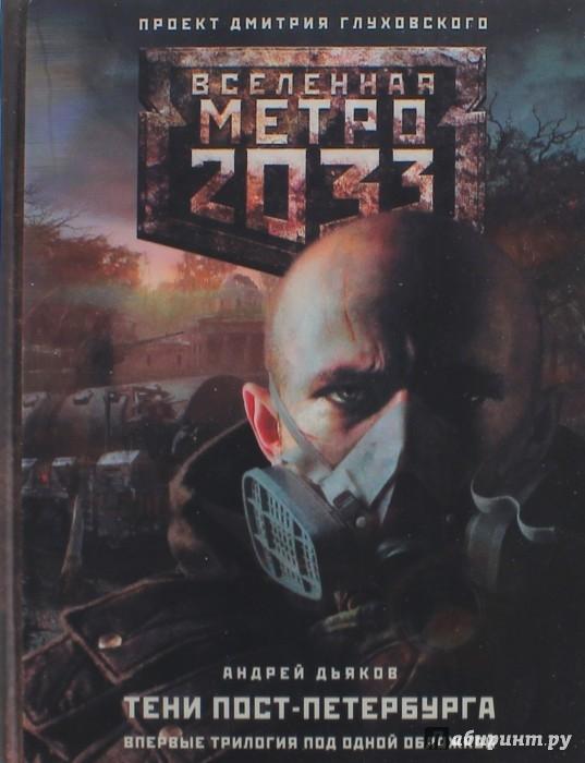 Иллюстрация 1 из 19 для Метро 2033: Тени Пост-Петербурга - Андрей Дьяков | Лабиринт - книги. Источник: Лабиринт