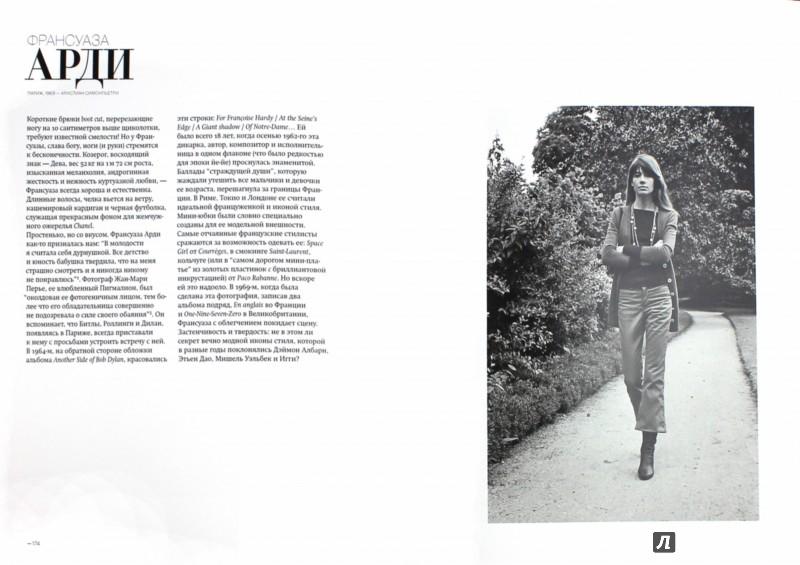 Иллюстрация 1 из 16 для Иконы моды и стиля. От Джона Апдайка до Анджелины Джоли - Армане, Кин | Лабиринт - книги. Источник: Лабиринт