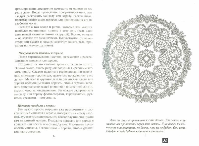 Иллюстрация 1 из 15 для Мандалы и хералы для привлечения денег | Лабиринт - книги. Источник: Лабиринт