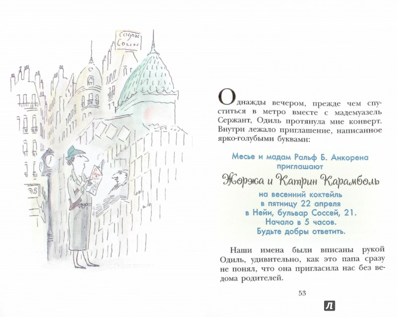 Иллюстрация 1 из 11 для Катрин Карамболь - Патрик Модиано | Лабиринт - книги. Источник: Лабиринт