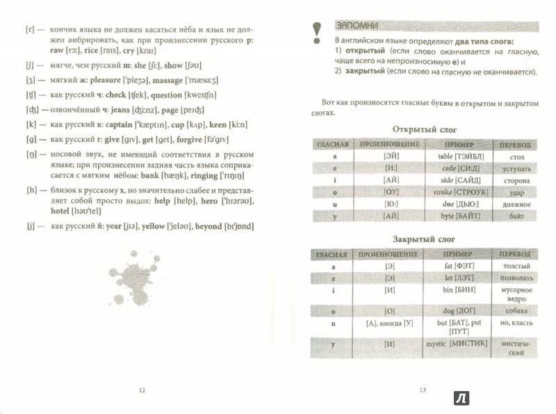 Иллюстрация 1 из 7 для Самый полный курс английского языка для самого нужного места - Сергей Матвеев | Лабиринт - книги. Источник: Лабиринт
