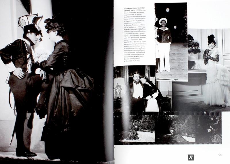 Иллюстрация 1 из 11 для Шанель. Частная жизнь - Изабель Фимейер | Лабиринт - книги. Источник: Лабиринт