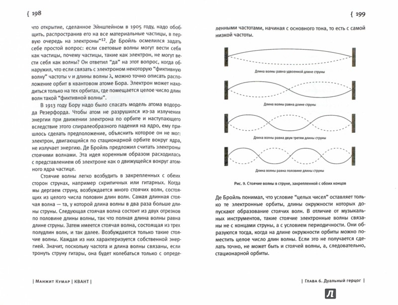 Иллюстрация 1 из 13 для Квант. Эйнштейн, Бор и великий спор о природе реальности - Кумар Манжит | Лабиринт - книги. Источник: Лабиринт