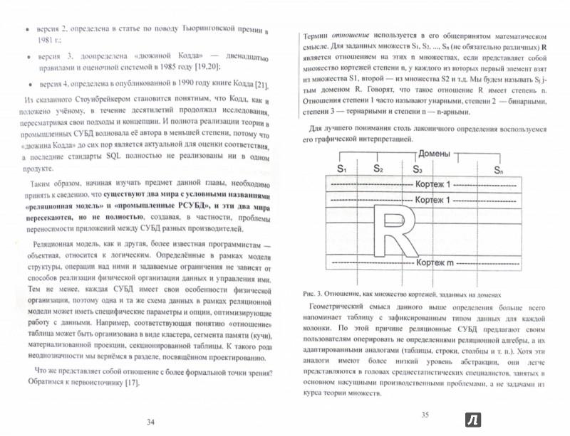 Иллюстрация 1 из 8 для СУБД для программиста. Базы данных изнутри - Сергей Тарасов | Лабиринт - книги. Источник: Лабиринт