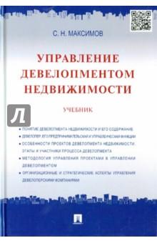 Управление девелопментом недвижимости. Учебник сергей николаевич максимов управление девелопментом недвижимости учебник