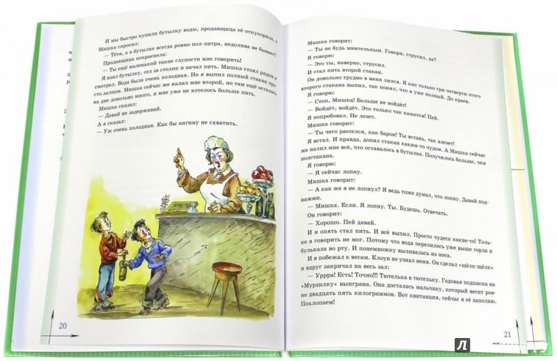 Иллюстрация 1 из 4 для Денискины рассказы - Виктор Драгунский | Лабиринт - книги. Источник: Лабиринт