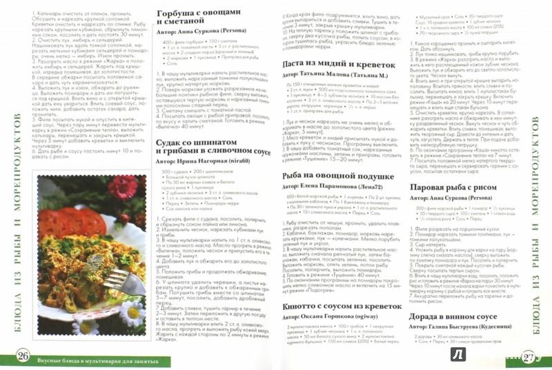 Иллюстрация 1 из 6 для Вкусные блюда в мультиварке для занятых   Лабиринт - книги. Источник: Лабиринт