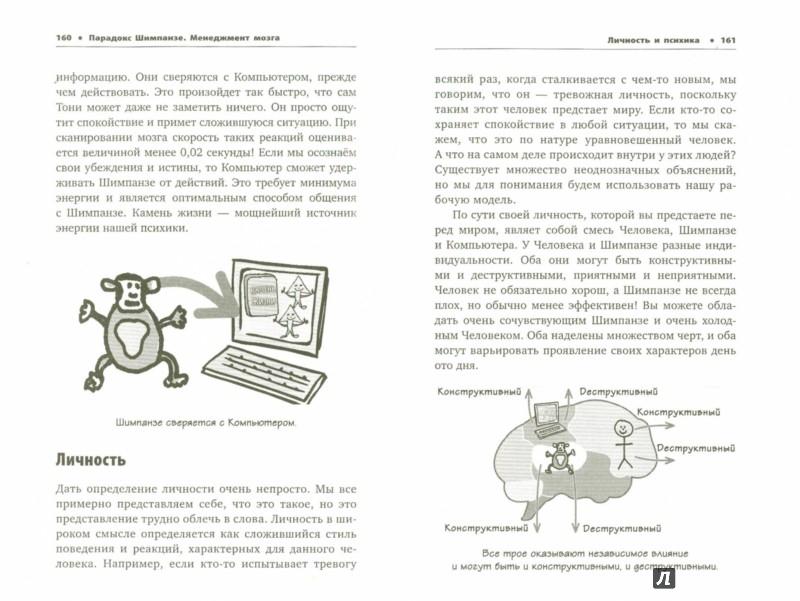 Иллюстрация 1 из 7 для Парадокс Шимпанзе. Менеджмент мозга - Стив Питерс | Лабиринт - книги. Источник: Лабиринт