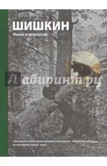 Шишкин. Жизнь и творчество