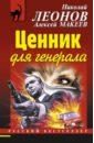 Леонов Николай Иванович, Макеев Алексей Викторович Ценник для генерала