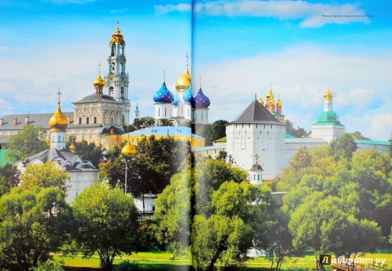 Иллюстрация 1 из 23 для 100 лучших путешествий по России - Юрий Андрушкевич | Лабиринт - книги. Источник: Лабиринт