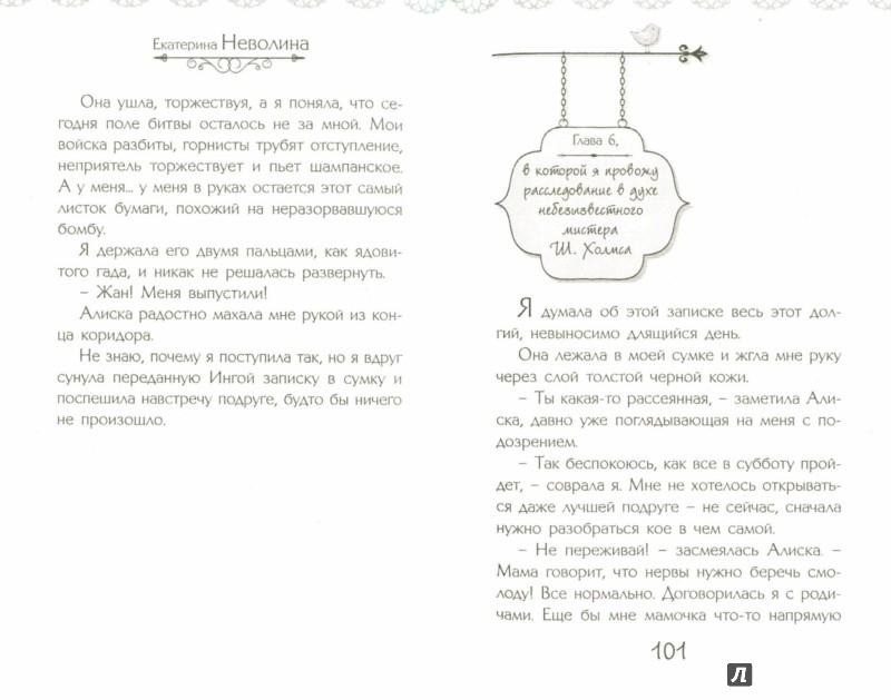 Иллюстрация 1 из 6 для Принц из Парижа - Екатерина Неволина | Лабиринт - книги. Источник: Лабиринт