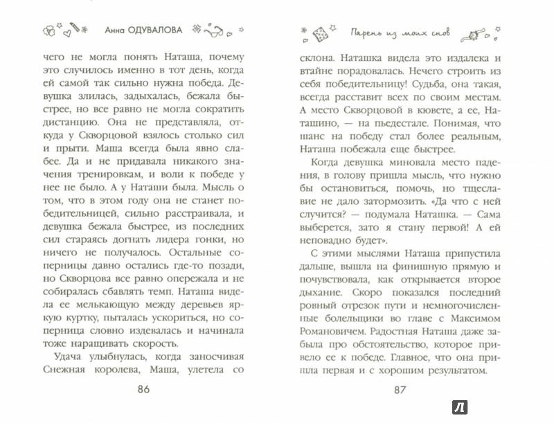 Иллюстрация 1 из 7 для Парень из моих снов - Анна Одувалова | Лабиринт - книги. Источник: Лабиринт