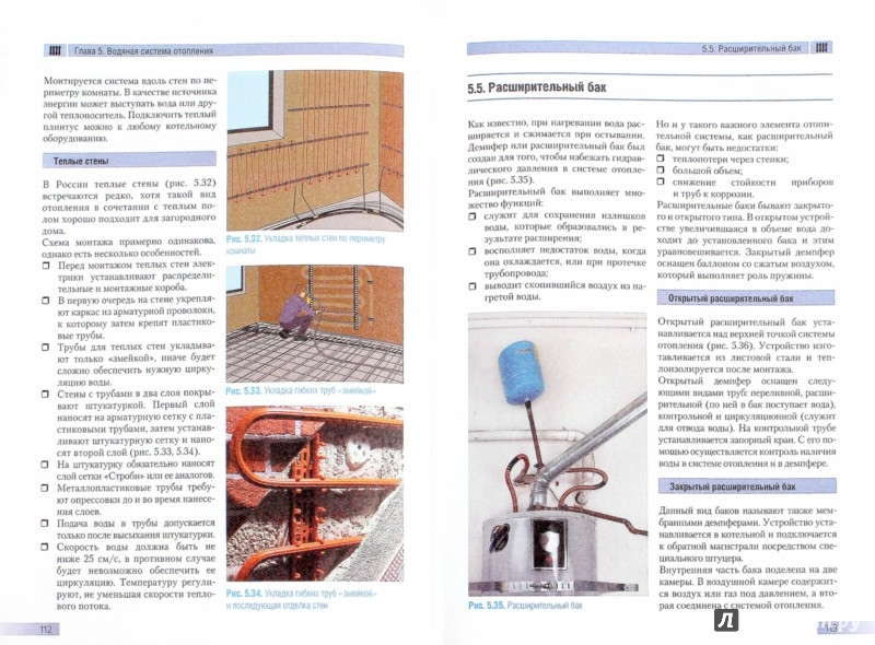 Иллюстрация 1 из 9 для Отопление загородного дома - Инна Калинина | Лабиринт - книги. Источник: Лабиринт