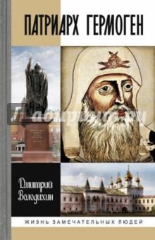 Патриарх Гермоген