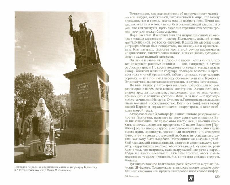 Иллюстрация 1 из 20 для Патриарх Гермоген - Дмитрий Володихин | Лабиринт - книги. Источник: Лабиринт