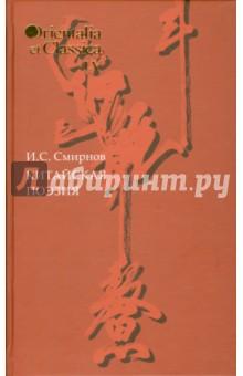 Китайская поэзия. В исследованиях, заметках, переводах, толкованиях